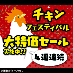 /content/dam/family/campaign/1803chickenfestival/chicken_fes_300x300.jpg