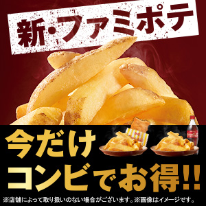 /content/dam/family/campaign/1804french-fries-coke/1804french-fries-coke_300x300.jpg