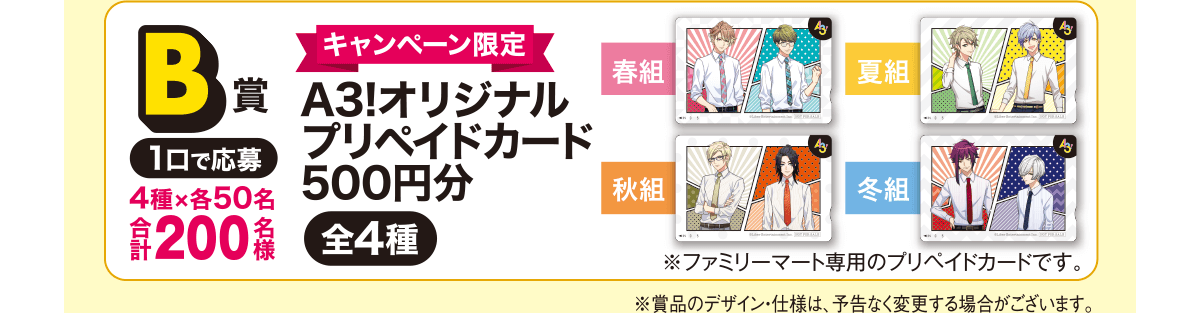 B賞:キャンペーン限定A3!オリジナルプリペイドカード500円分