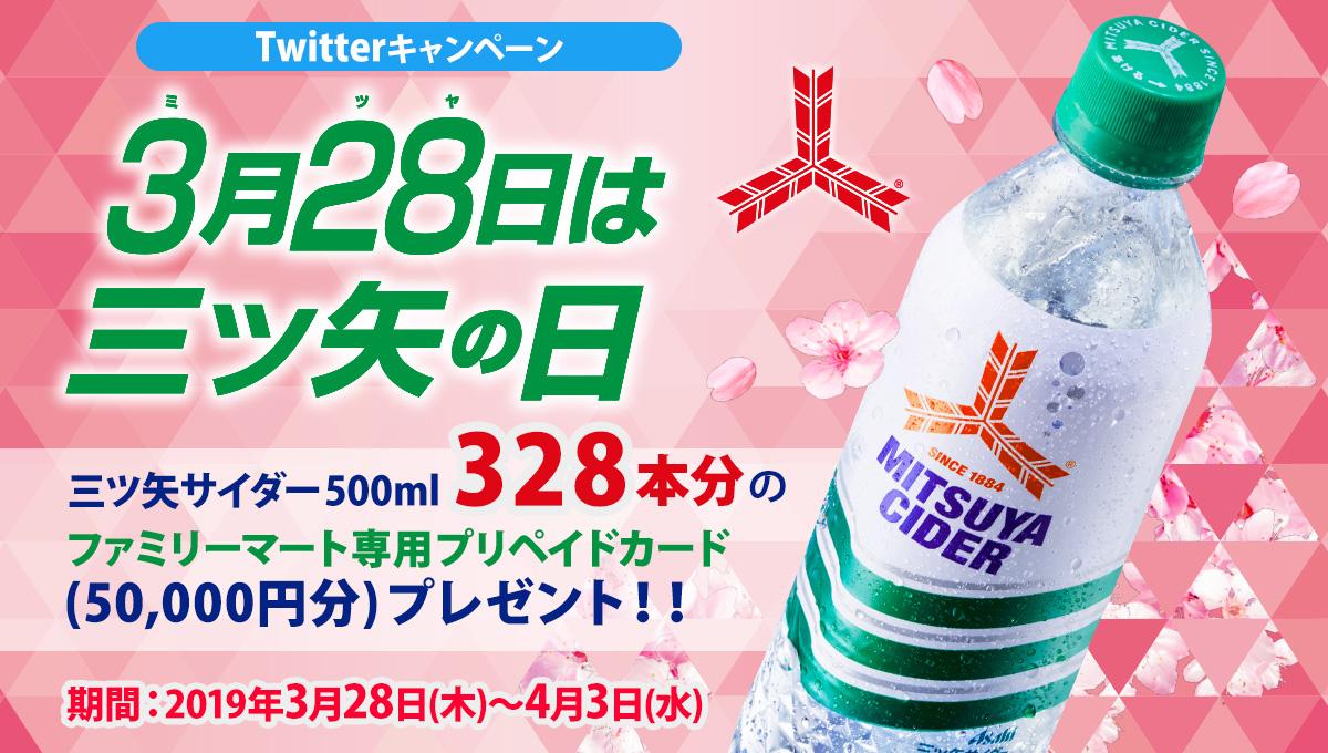 「三ツ矢の日」記念 Twitterキャンペーン 2019年3月28日(木)~4月3日(水)