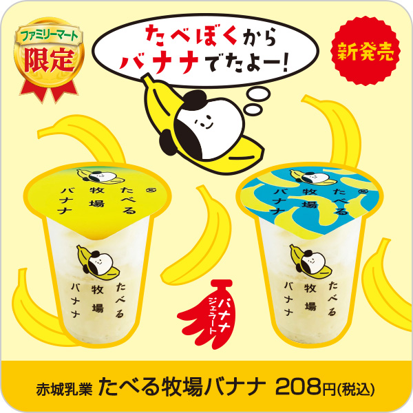 たべる牧場バナナ208円(税込)