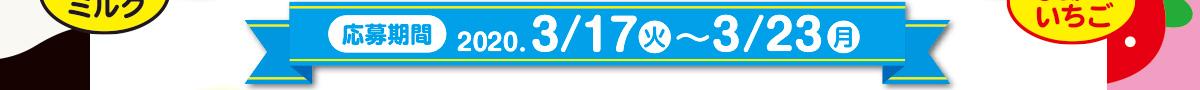 応募期間:2020年3月17日(火)12:00~3月23日(月)23:59