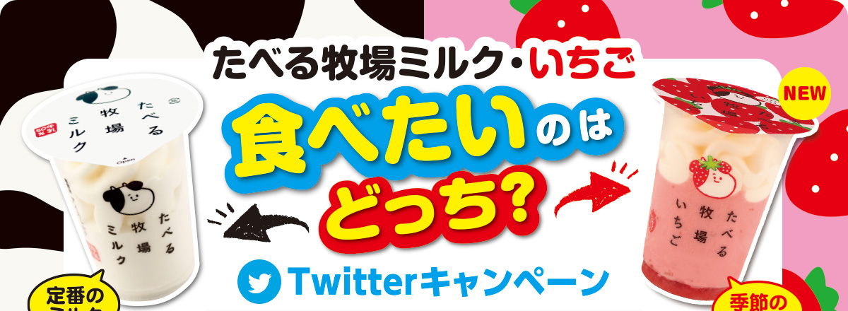「たべぼくどっち派?」Twitterキャンペーン