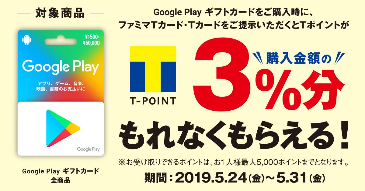 Google Play ギフトカードをご購入時に、ファミマTカード・Tカードをご提示いただくと、Tポイントが購入金額の3%分もれなくもらえる! 期間:2019年5月24日(金)~5月31日(金) 対象商品 :Google Play ギフトカード