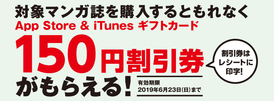 対象マンガ誌を購入するともれなく App Store & iTunes ギフトカード 150円割引券がもらえる