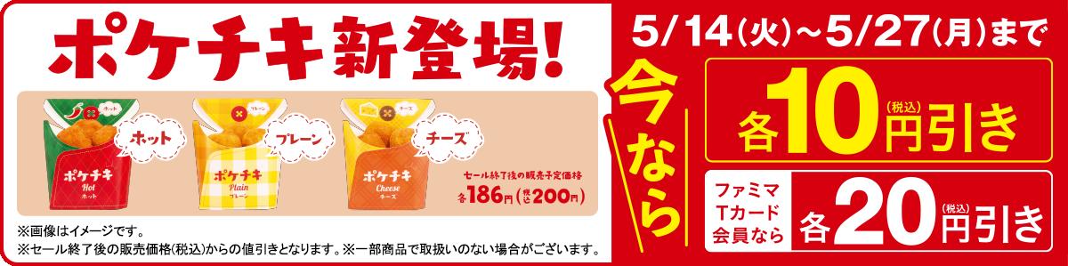 ポケチキ新登場!5月14日(火)~5月27日(月)までポケチキ各種10円(税込)引き!ファミマTカード会員なら20円(税込)引き!