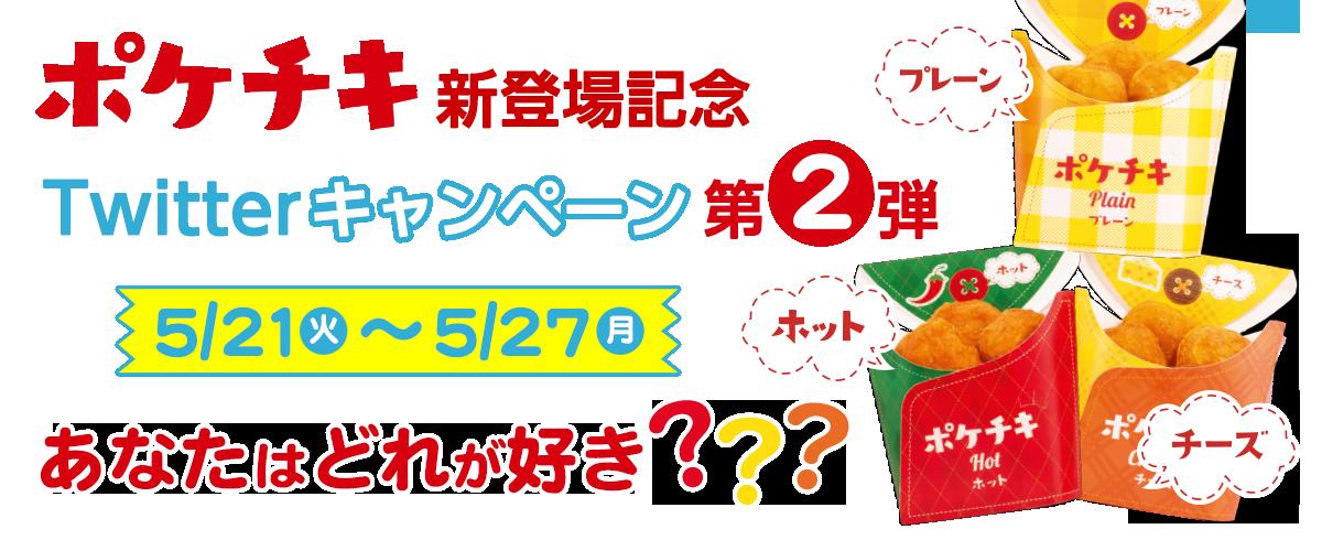 ポケチキ新登場記念Twitterキャンペーン第2弾 あなたはどれが好き???