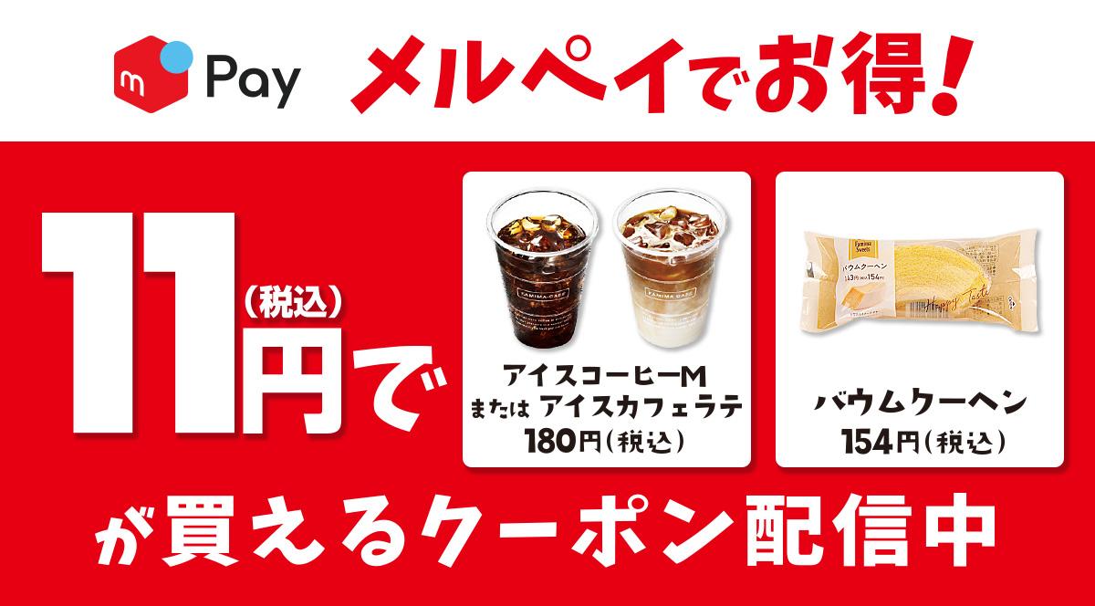 メルペイでお得! 11円(税込)でアイスコーヒーMサイズまたはアイスカフェラテ、バウムクーヘンが買えるクーポン配信中!