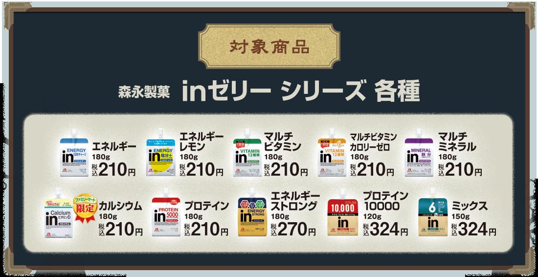 対象商品 森永製菓 inゼリー シリーズ 各種