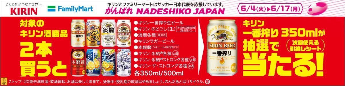 対象のキリン酒商品を2本買うと、キリン 一番搾り 350mlが当たる!