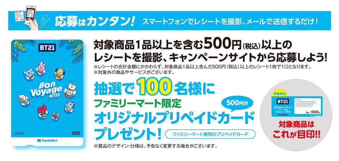 対象商品1品以上を含む500円(税込)以上のレシートを撮影、キャンペーンサイトから応募しよう!抽選で100名様にファミリーマート限定オリジナルプリペイドカードプレゼント!