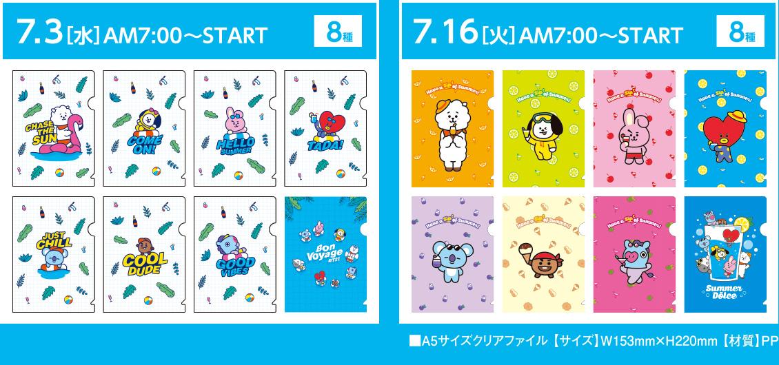 7月3日(水)AM7:00~START(8種)/7月16日(火)AM7:00~START(8種)