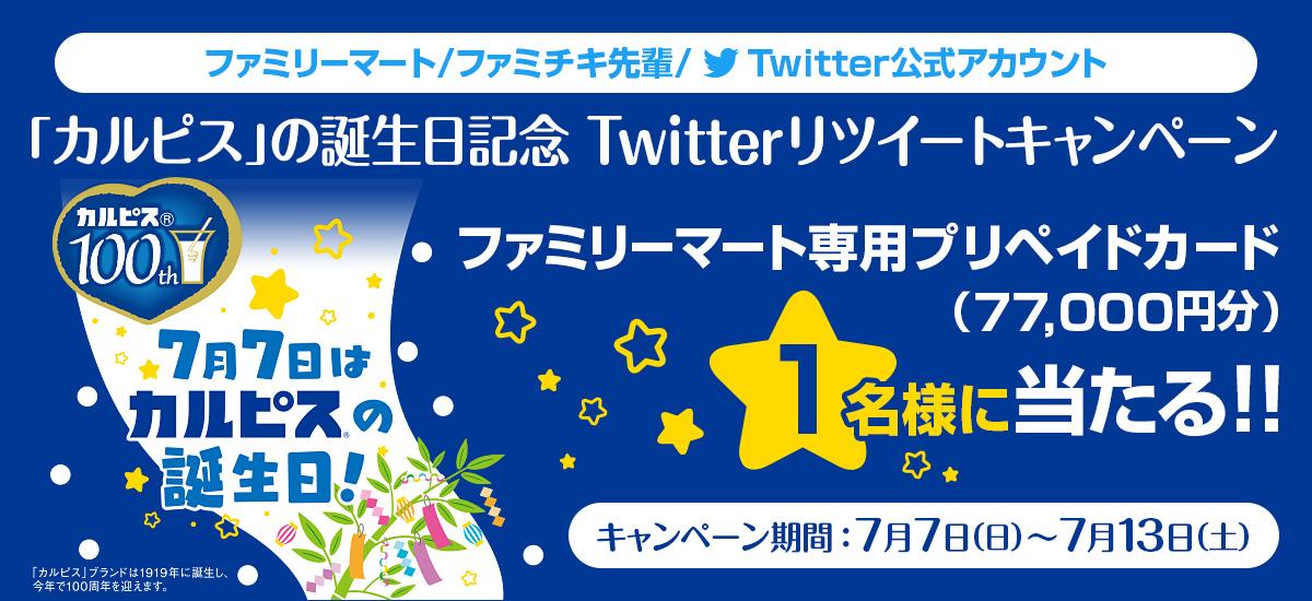 「カルピス」の誕生日記念 Twitterキャンペーン ファミリーマート専用プリペイドカード(77,000円分)が1名様に当たる! キャンペーン期間:7月7日(日)10:00~7月13日(土)