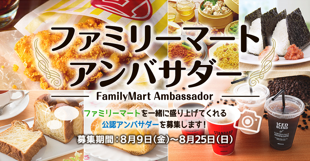 ファミリーマートアンバサダー 募集期間:8月9日(金)~8月25日(日)