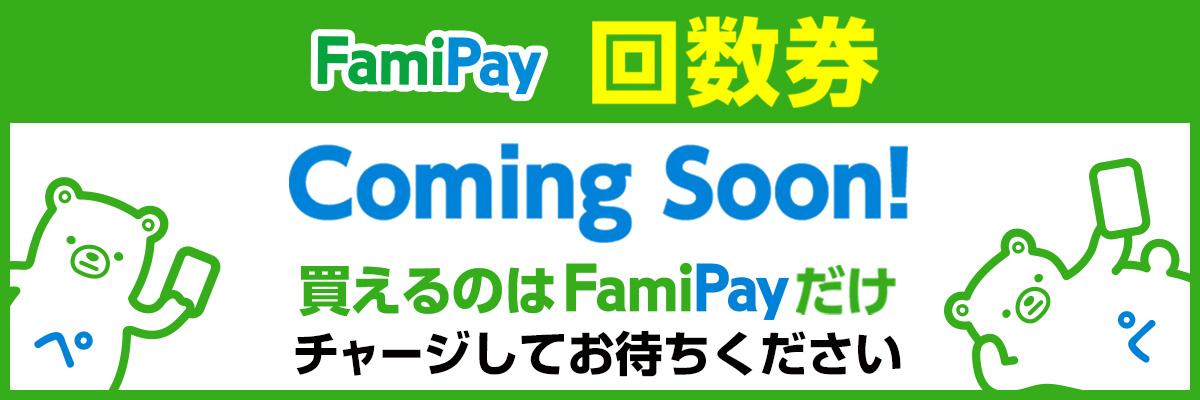 FamiPay 回数券 comingsoon!