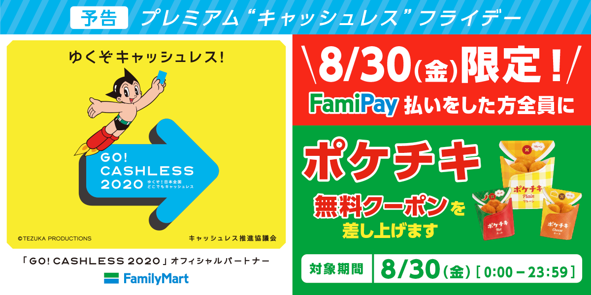 https://www.family.co.jp/content/dam/family/campaign/1908_famipay-premium-friday_cp/LPyokoku_cashless_1200%C3%97600_01.png