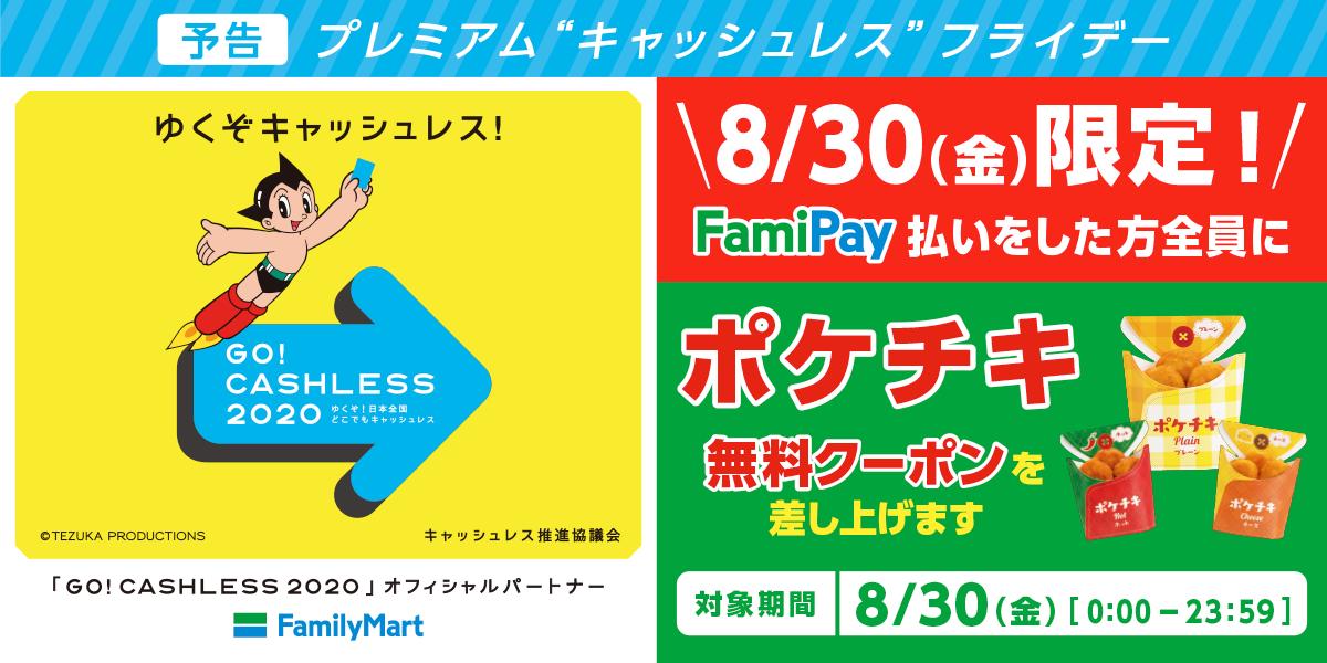 """【予告:8/30限定】プレミアム""""キャッシュレス""""フライデー!FamiPay払いをした方全員にポケチキ無料クーポンプレゼント"""