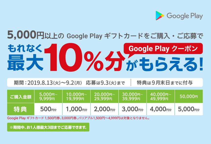 Google Play ギフトカード キャンペーン 期間:2019年8月13日(火)~9月2日(月)※応募は9月3日(火)まで