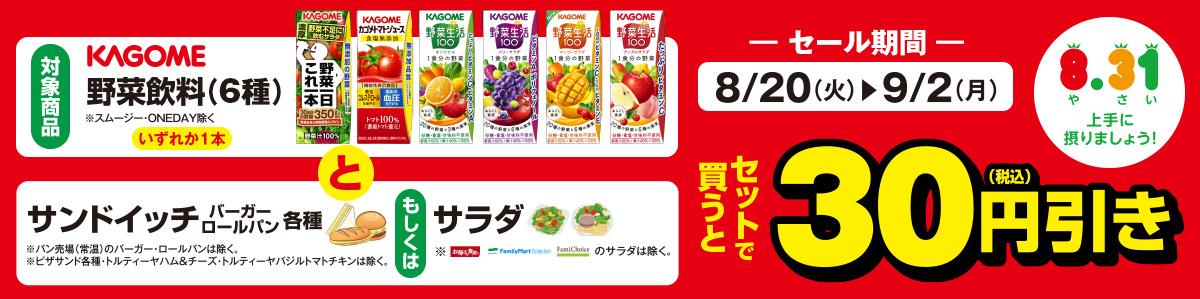 カゴメ野菜飲料(6種)と調理パン各種もしくはサラダをセットで買うと30円引き!