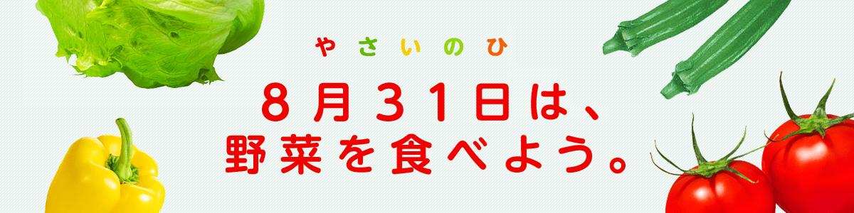 やさいのひ 8月31日は、野菜を食べよう。