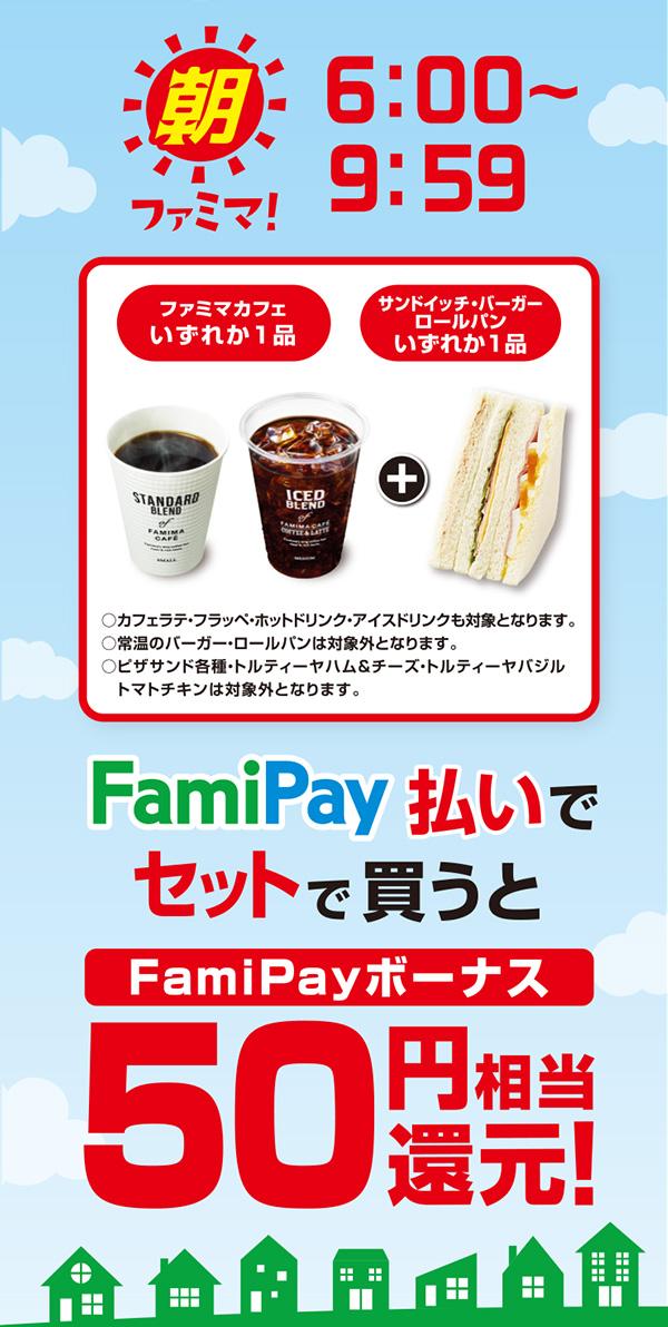 【朝ファミマ6:00~9:59】ファミマカフェいずれか1品とサンドイッチ・バーガー・ロールパンいずれか1品をFamiPay払いでセットで買うとFamiPayボーナス50円相当還元!