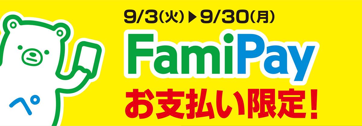 9月3日(火)~9月30日(月)FamiPayお支払い限定!