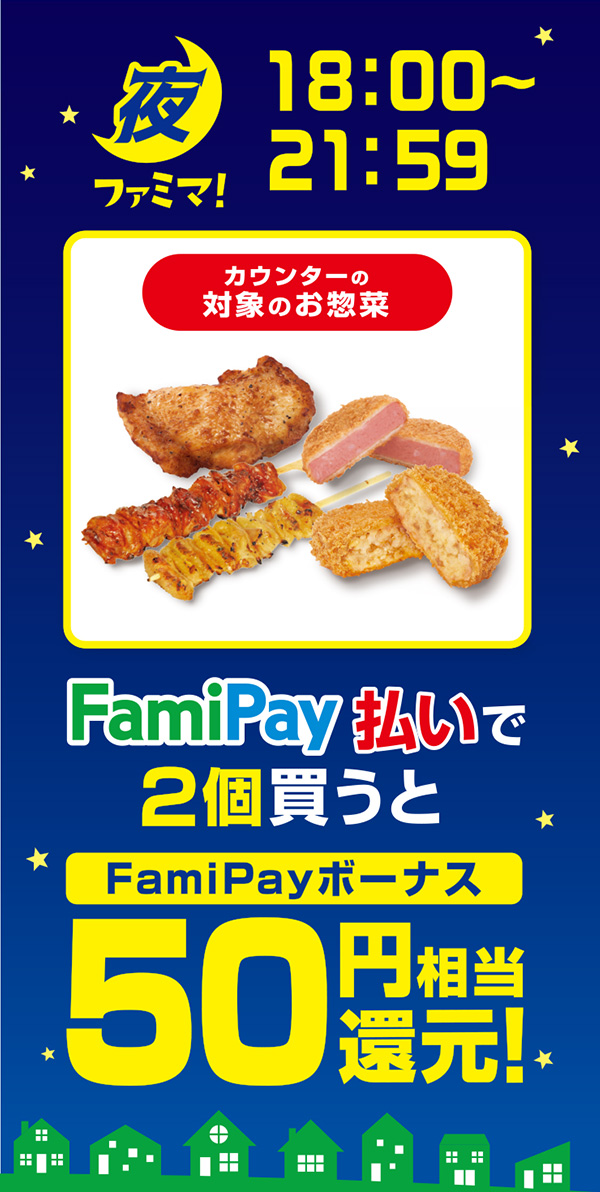 【夜ファミマ18:00~21:59】カウンターの対象のお惣菜をFamiPay払いで2個で買うとFamiPayボーナス50円相当還元!