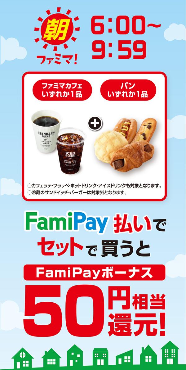 【朝ファミマ6:00~9:59】ファミマカフェいずれか1品とパンいずれか1品をFamiPay払いでセットで買うとFamiPayボーナス50円相当還元!