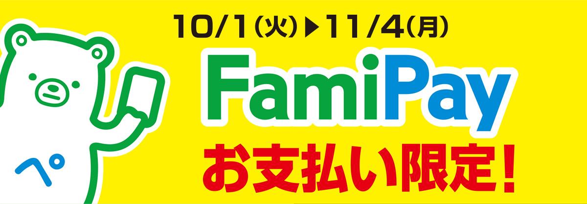 10月1日(火)~11月4日(月)FamiPayお支払い限定!