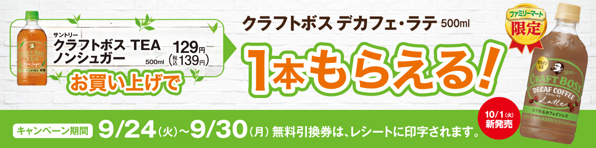 「クラフトボス TEA ノンシュガー」お買い上げで「クラフトボス デカフェ・ラテ」1本もらえる!