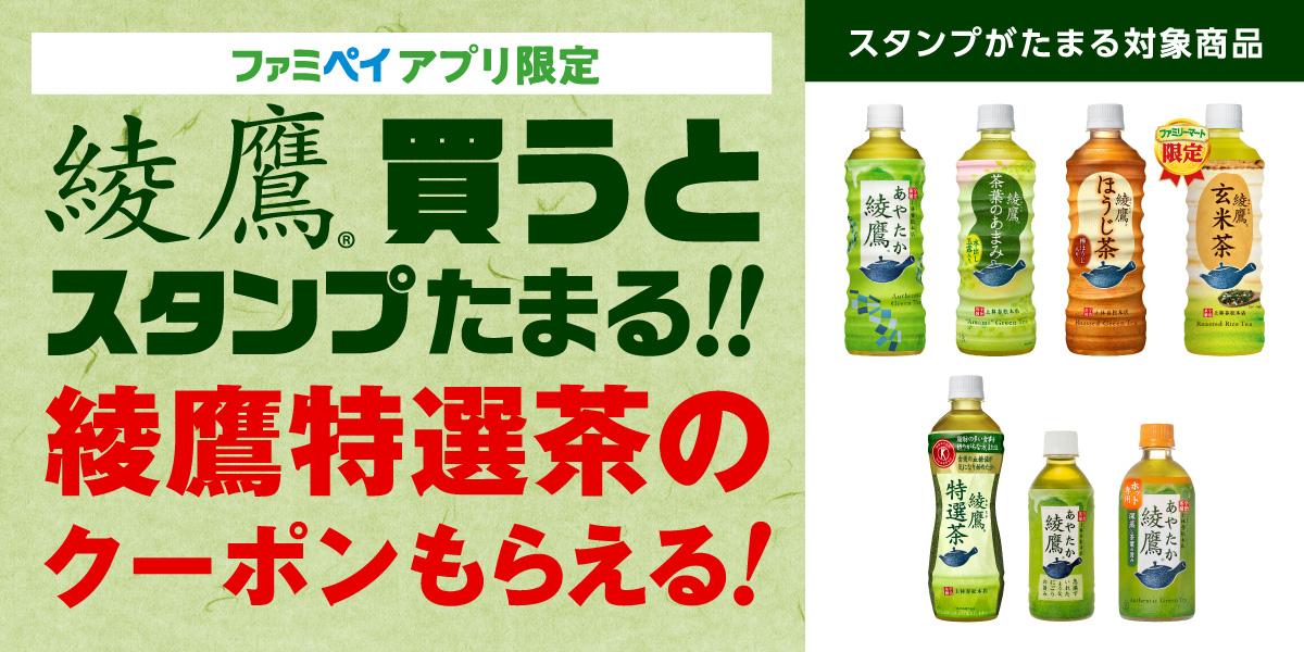 ファミペイ限定 『綾鷹』買うとスタンプたまる!!『綾鷹 特選茶』1本分のアプリクーポンもらえる!