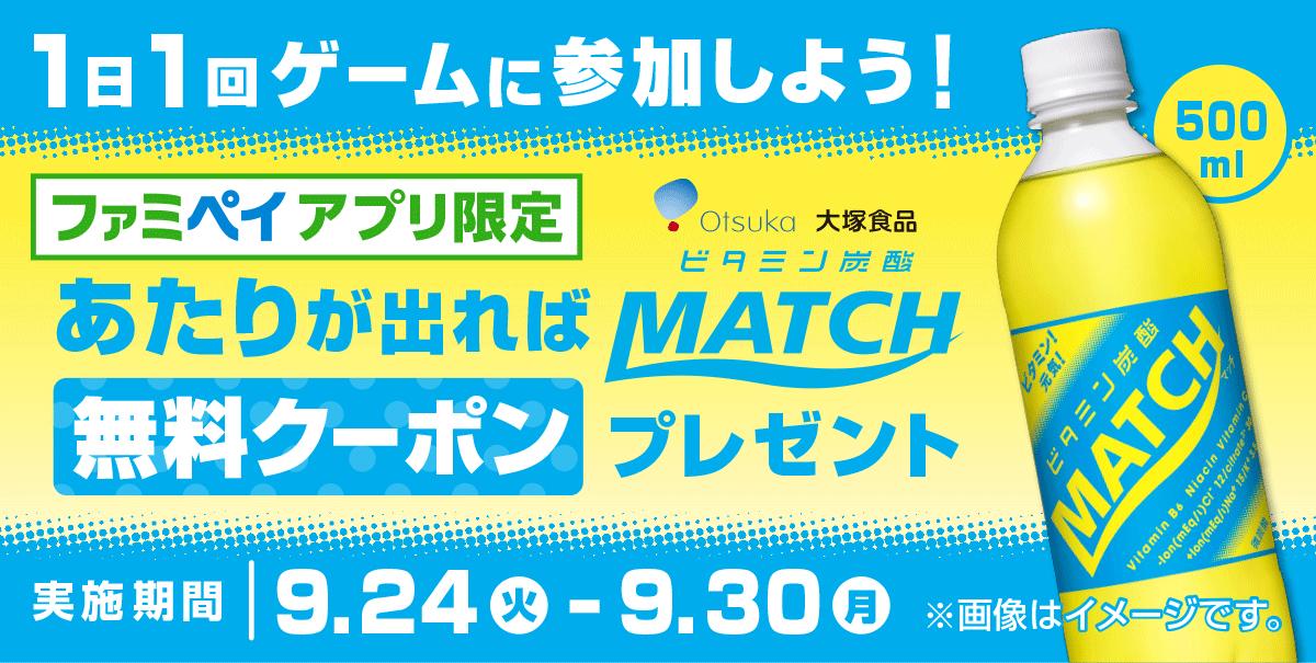 ファミペイアプリで1日1回ゲームに参加可能!当たりが出れば、大塚食品 マッチ 500ml無料クーポンプレゼント!