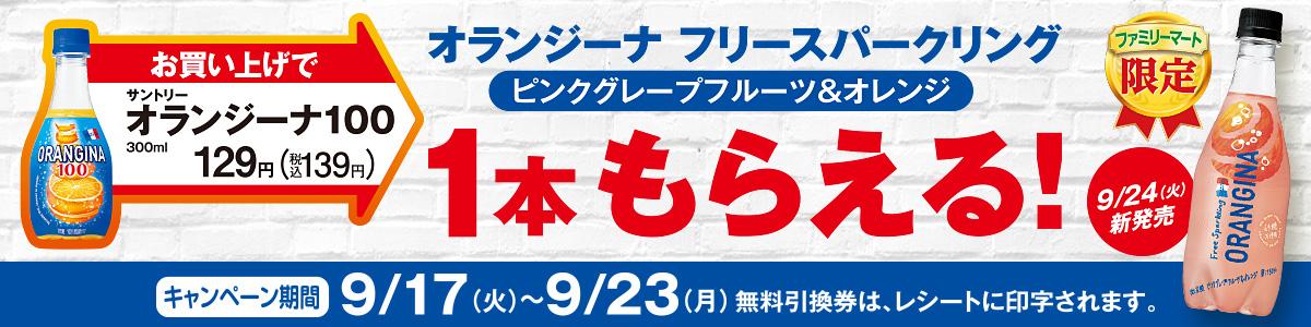 オランジーナ100お買い上げで、オランジーナ フリースパークリング ピンクグレープフルーツ&オレンジ1本もらえる! キャンペーン期間:2019年9月17日(火)~9月23日(月)