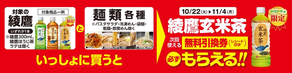 対象の綾鷹いずれか1本と、麺類<各種>をいっしょに買うと、次回使える綾鷹玄米茶無料引換券が必ずもらえる!