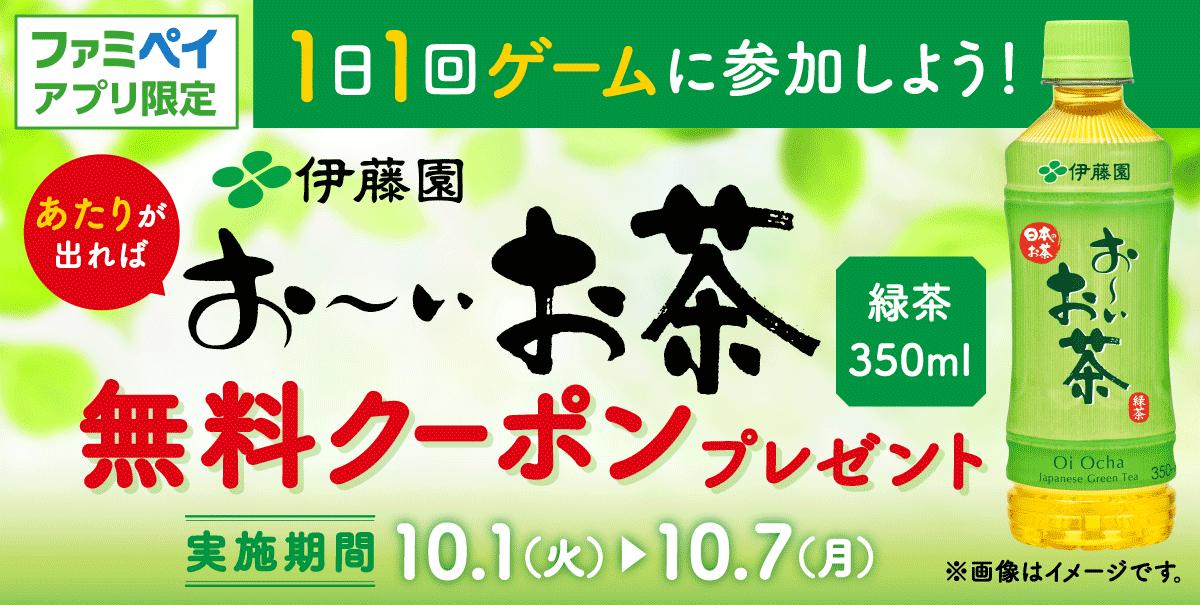 ファミペイアプリで1日1回ゲームに参加可能!当たりが出れば、伊藤園お~いお茶緑茶350ml無料クーポンプレゼント!