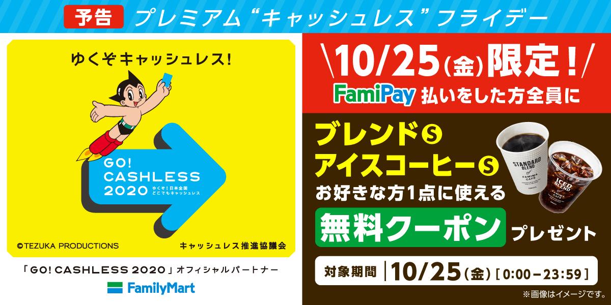 """【予告】プレミアム""""キャッシュレス""""フライデー!FamiPay払いをした方全員にコーヒー無料クーポンプレゼント"""