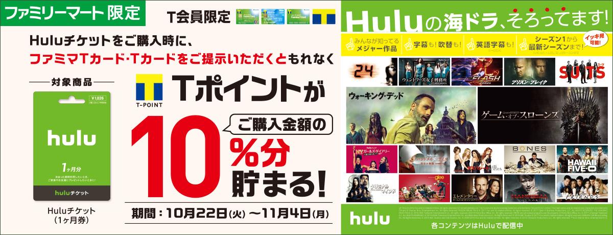 ファミリーマートT会員限定 Huluチケットをご購入時に、ファミマTカード・Tカードをご提示いただくともれなくTポイントがご購入金額の10%分貯まる! 期間2019年10月22日(火)~11月4日(月)