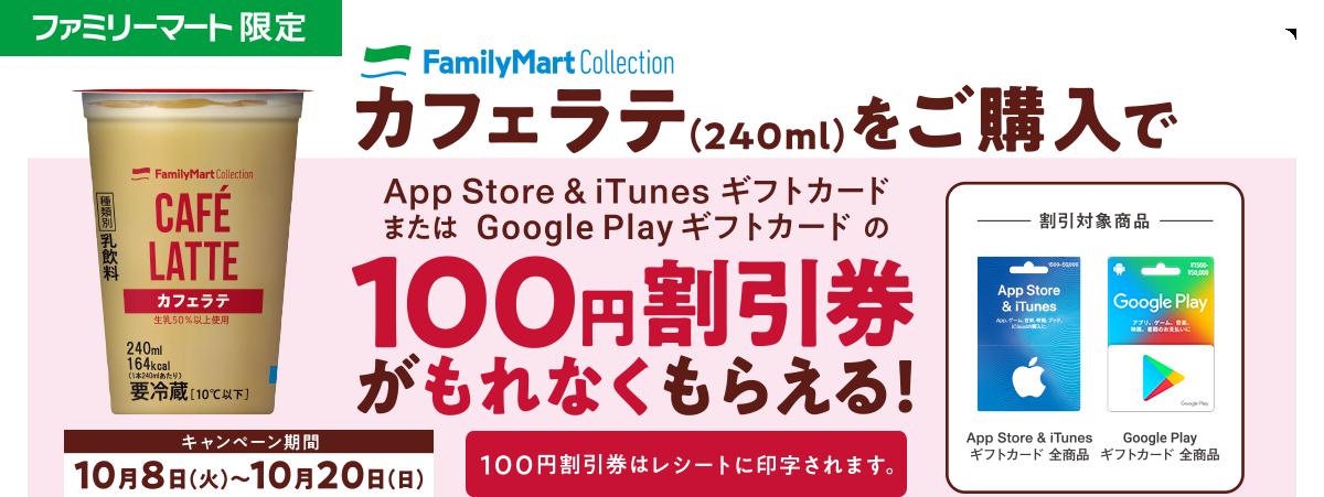 ファミリーマートコレクション カフェラテ(240ml)をご購入で App Store & iTunes ギフトカード または、Google Play 100円割引券がもれなくもらえる!キャンペーン期間:2019年10月8日(火)~10月20日(日)