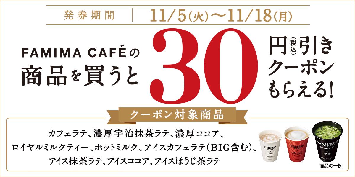 FAMIMA CAFEの商品を買うと30円引きクーポンもらえる!