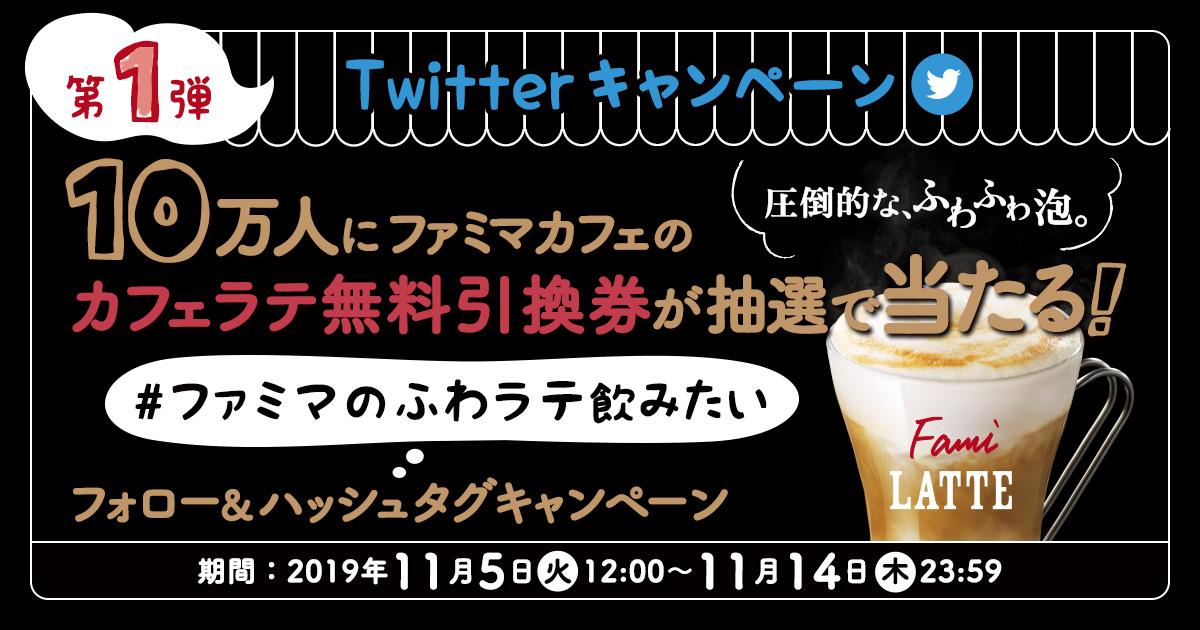 10万人にカフェラテ引換券当たる! #ファミマのふわラテ飲みたい フォロー&ハッシュタグキャンペーン
