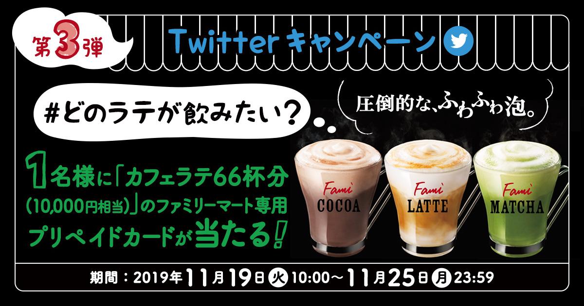 「#どのラテが飲みたい?」フォロー&ハッシュタグキャンペーン