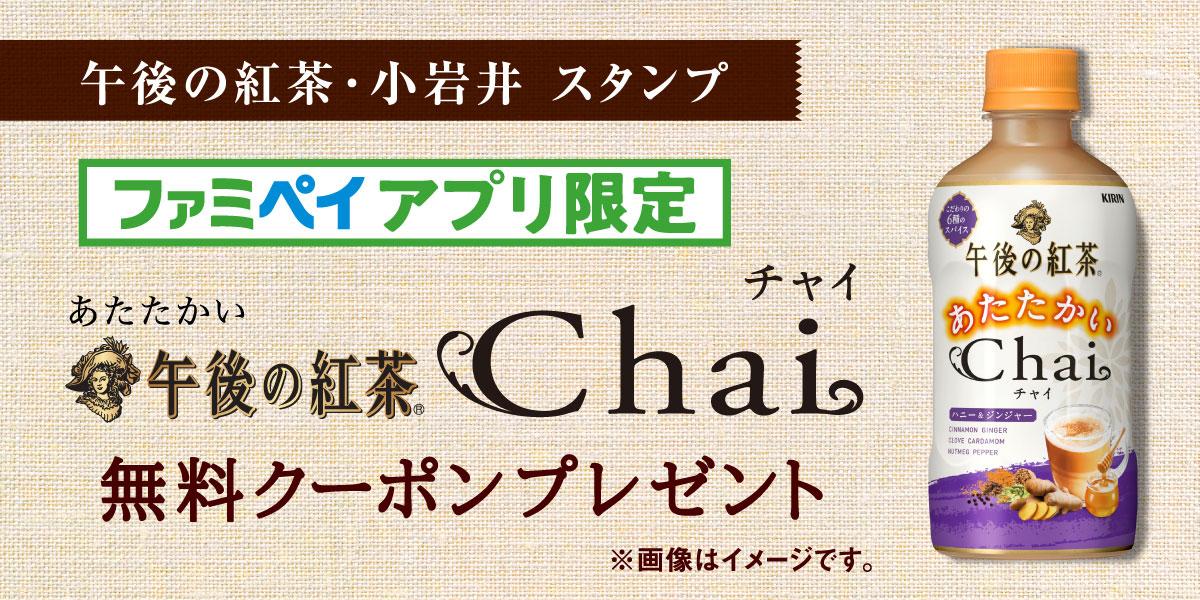 ファミペイアプリ限定 スタンプをためて『ホット 午後の紅茶 チャイ』がもらえるキャンペーン!