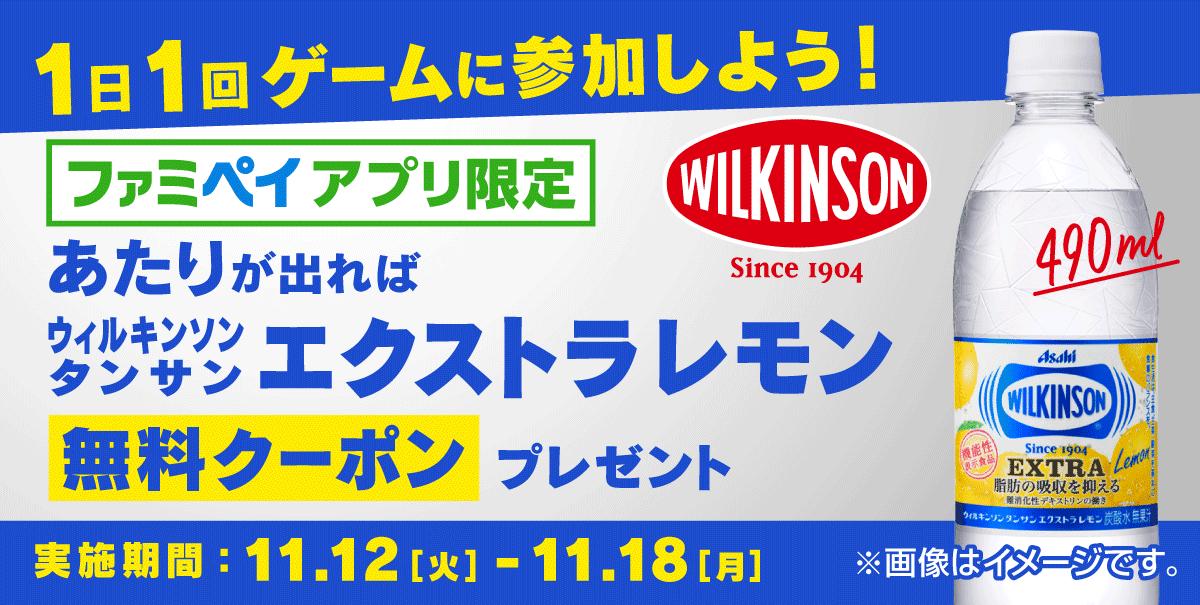 ファミペイアプリで1日1回ゲームに参加可能!あたりが出れば、ウィルキンソン タンサン エクストラ レモン490ml無料クーポンプレゼント!