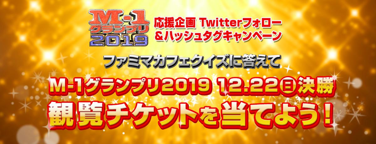 応援企画 Twitterフォロー&ハッシュタグキャンペーン ファミマカフェクイズに答えてM-1グランプリ2019 12.22(日)決勝観覧チケットを当てよう!