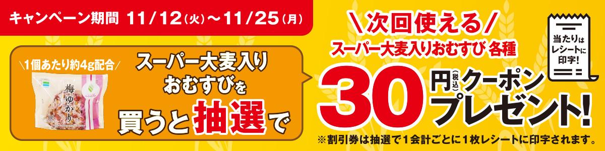 スーパー大麦入りおむすび30円クーポンプレゼント