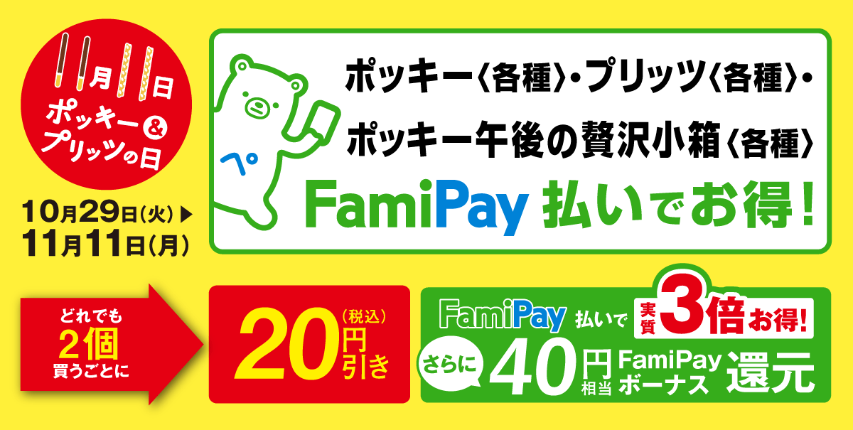 ポッキー&プリッツの日はファミペイがお得!!
