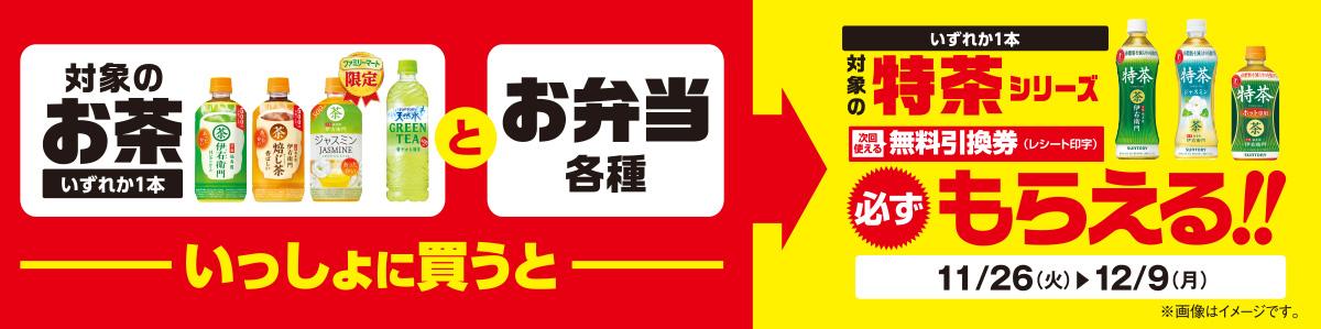 対象商品をいっしょに買うと、特茶シリーズいずれか1本の無料引換券(レシート印字)が必ずもらえる!!