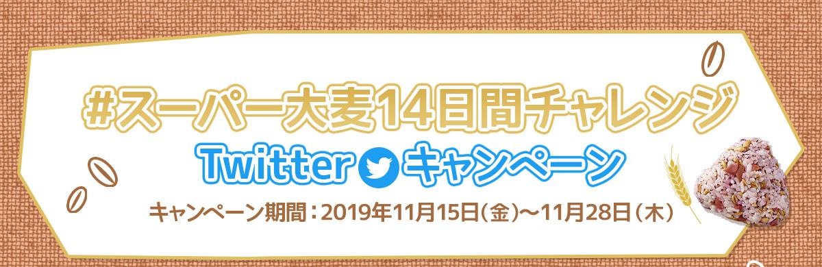 みんなも一緒に挑戦! スーパー大麦14日間チャレンジ Twitterキャンペーン キャンペーン期間:2019年11月15日(金)~11月28日(木)
