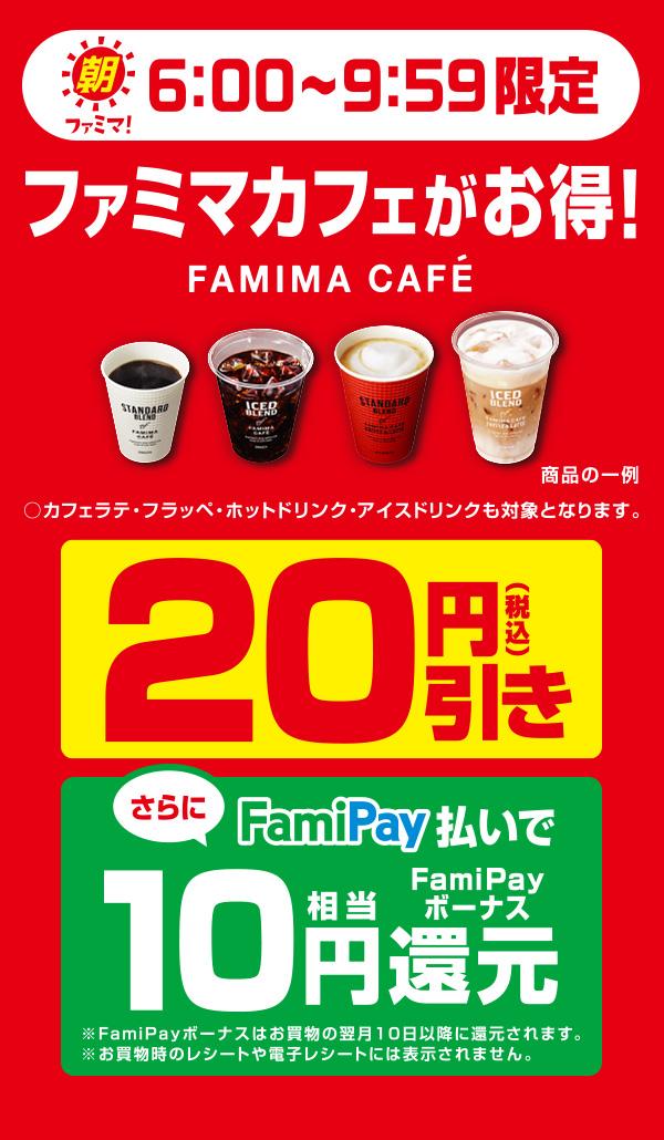 【朝ファミマ6:00~9:59】ファミマカフェが20円引き!さらにFamiPay払いで買うとFamiPayボーナス10円相当還元!