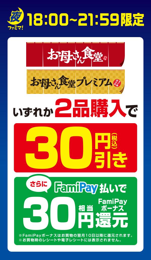 【夜ファミマ18:00~21:59】お母さん食堂の商品いずれか2品購入で30円引き!さらにFamiPay払いで買うとFamiPayボーナス30円相当還元!